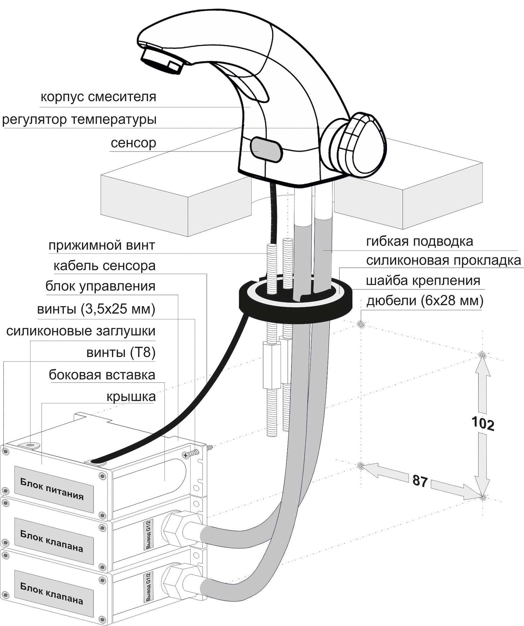 Схема чертеж конструкция сенсорного смесителя