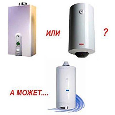 Как выбрать газовый водонагреватель